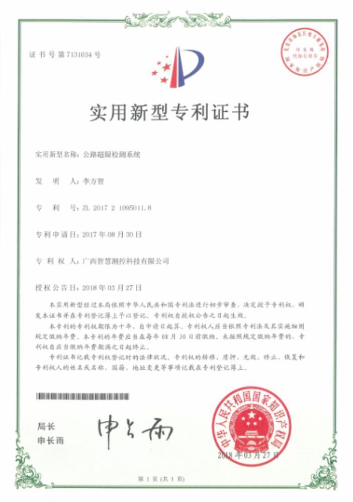智慧測控-公路超限檢測系統專利證書