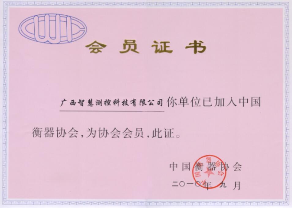 廣西智慧測控中國衡器協會會員證書