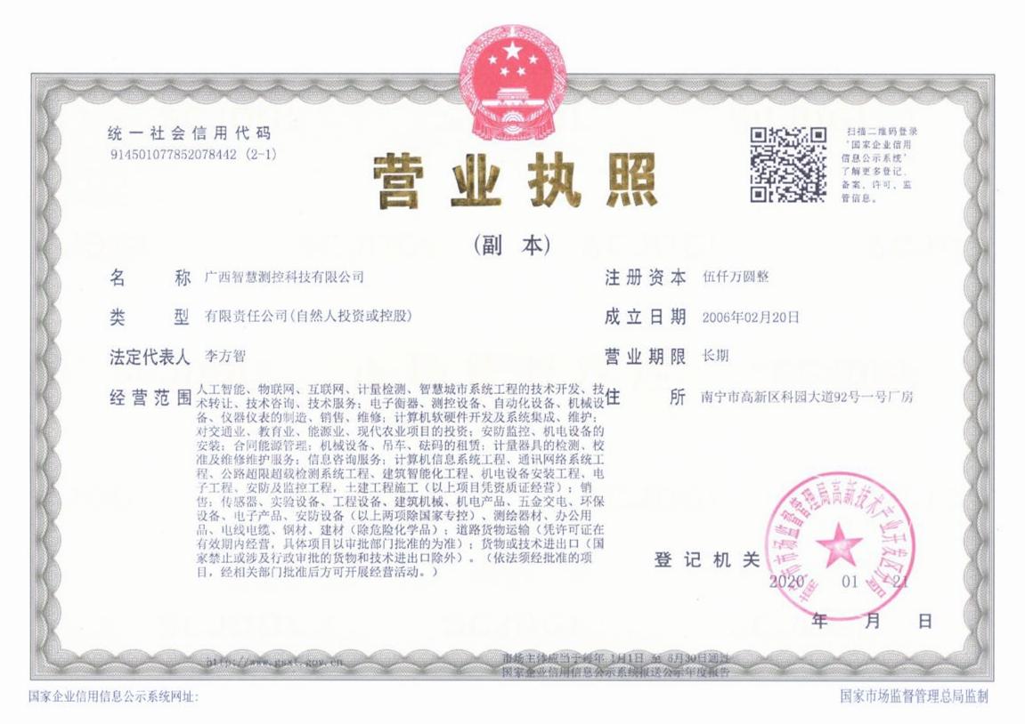 广西智慧测控科技有限公司营业执照(注资5000万)