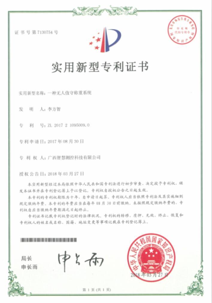 智慧測控-一種無人值守稱重系統專利證書