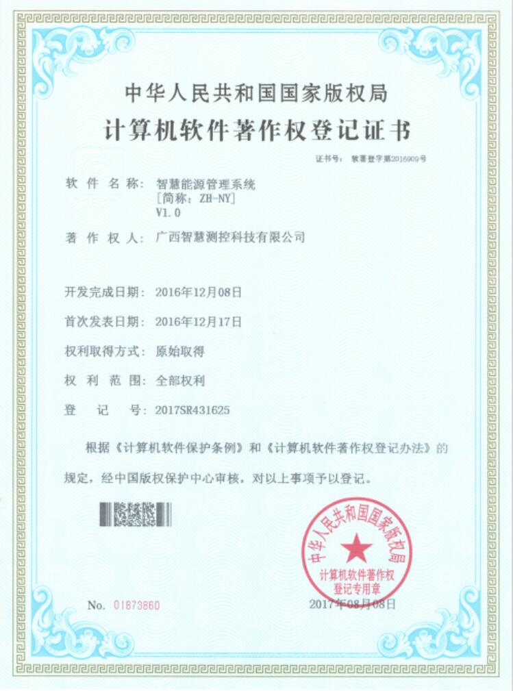 智慧能源管理系統軟件著作權證書