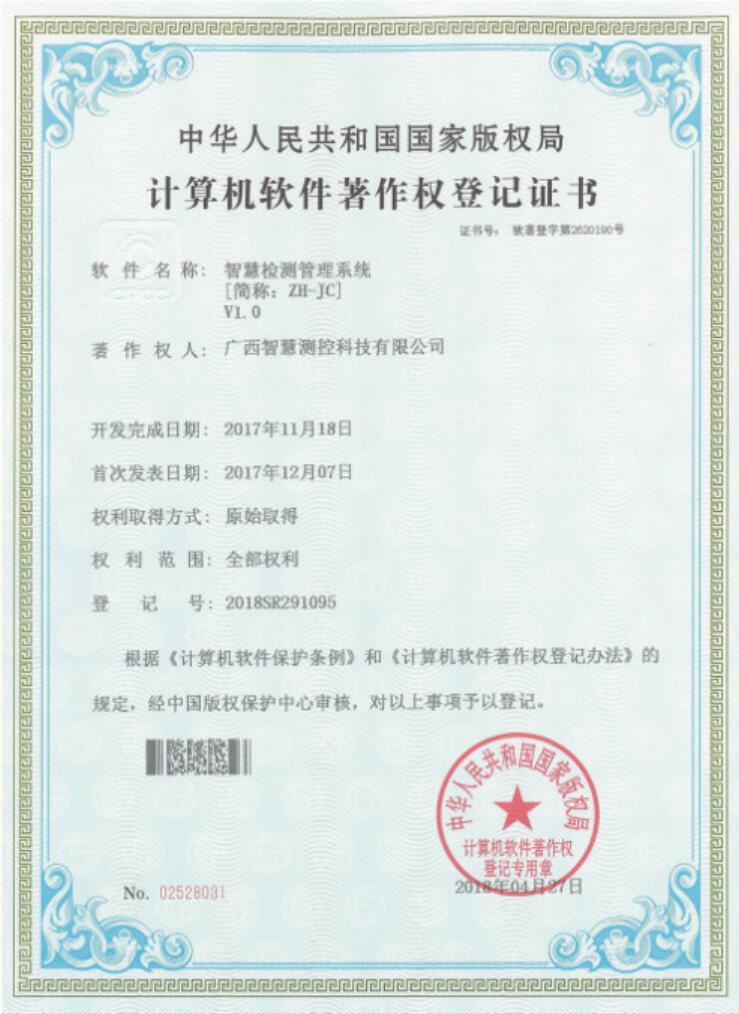 智慧檢測管理系統軟件著作權證書