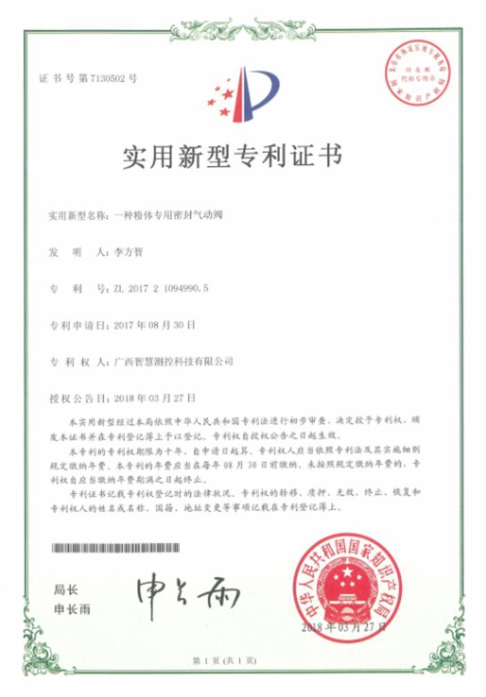 智慧測控-一種粉體專用密封性氣動閥專利證書